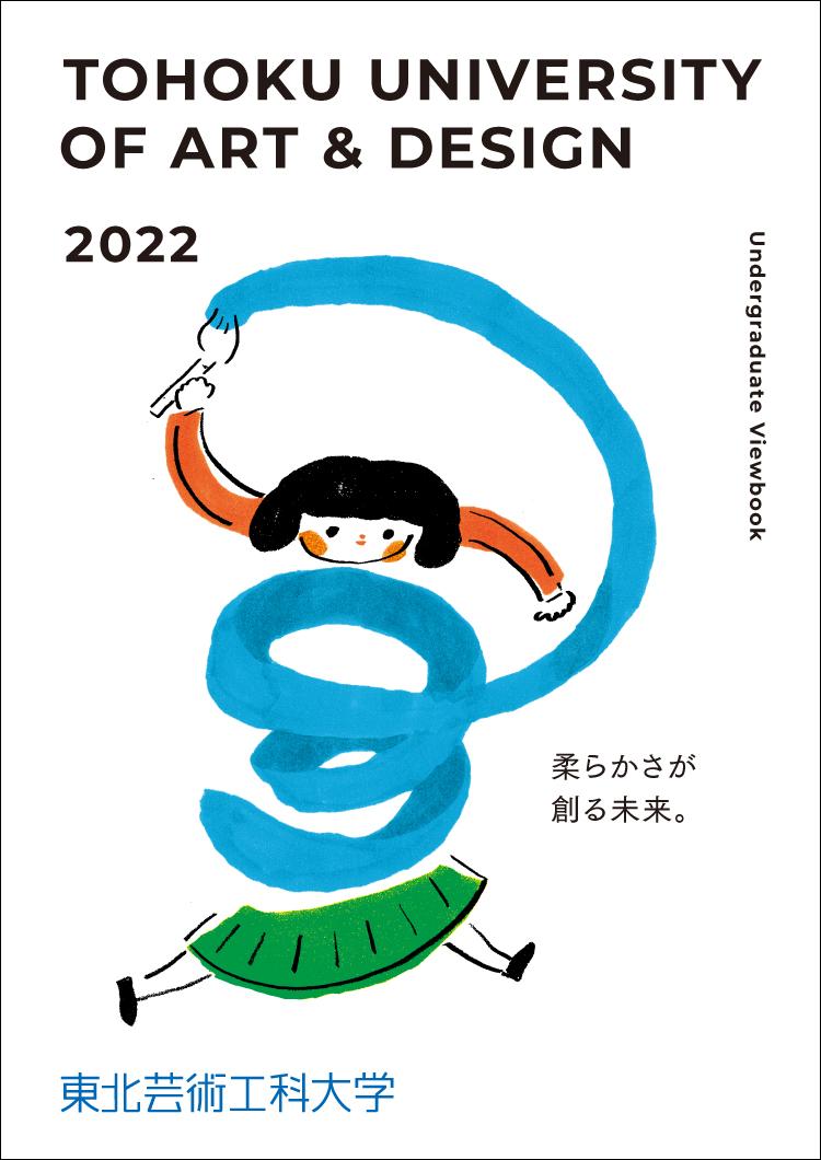 TOHOKU UNIVERSITY OF ART & DESIGN 2022