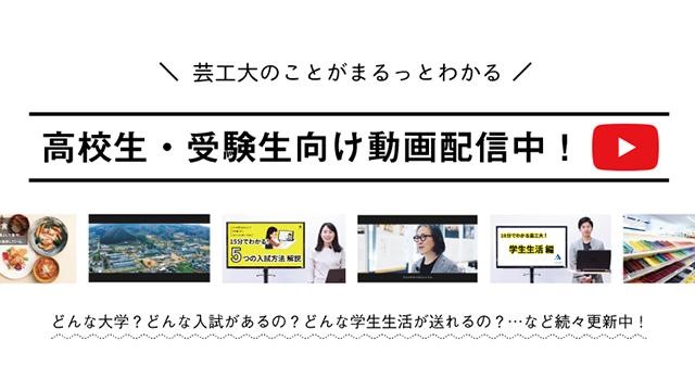 高校生・受験生向け動画配信中!