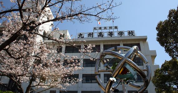 九州産業大学付属九州産業高等学校