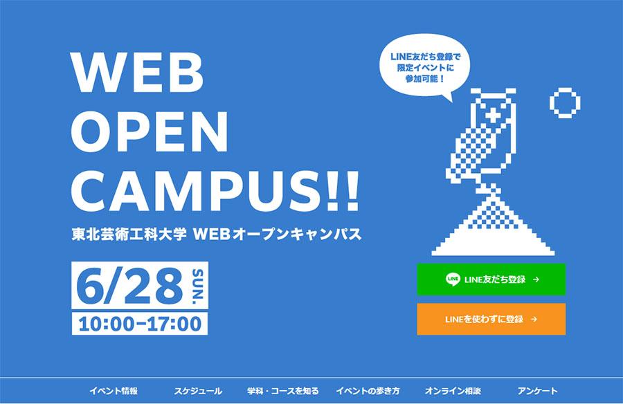 東北芸術工科大学 オープンキャンパス