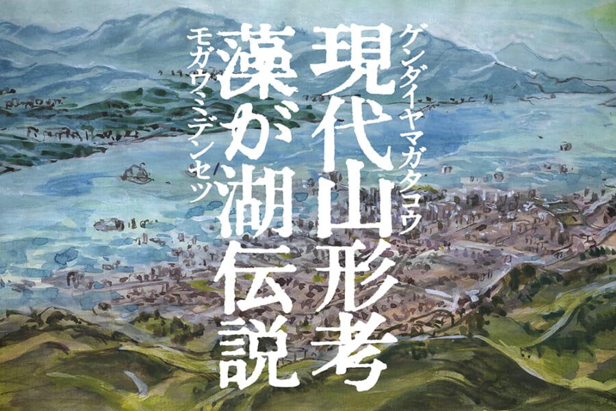 現代山形考でテーマとなった「藻が湖伝説」