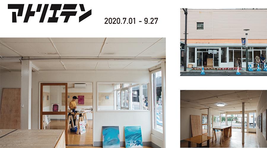作品を展示する場所としてオープンした「画廊10」は、その後、アーティストが制作する「アトリエテン」として機能させた
