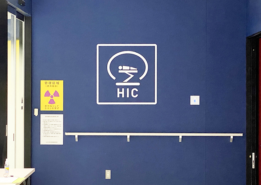 東日本重粒子センター。重粒子線治療室のピクトグラム(視覚記号)は日本初と言われている。