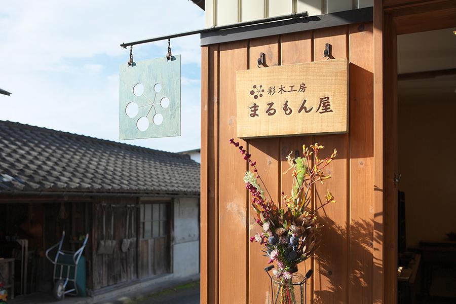 彩木工房まるもん屋 漆芸家 木地作家 早川美菜子さん ギャラリー壁面のサイン
