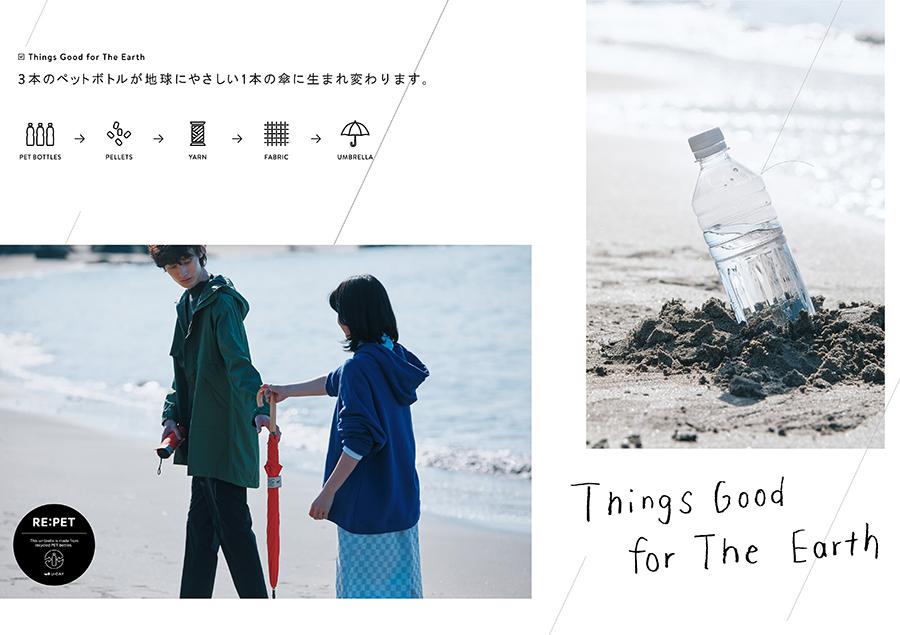 株式会社ビコーズ because 洋傘デザイナー 小川麻衣子さん 2020年に立ち上げた「U-DAY」という新しいブランド