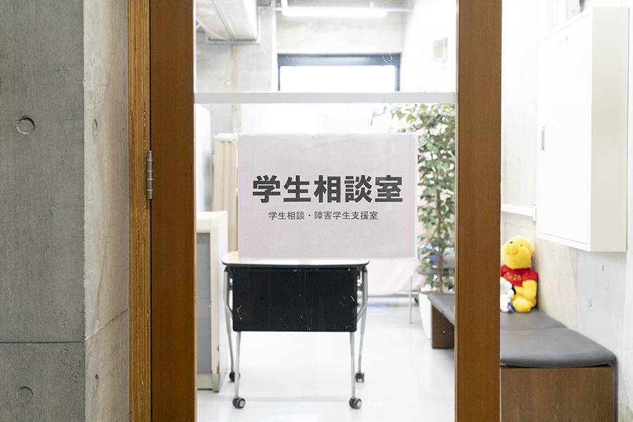 東北芸術工科大学 臨床心理士 今野仁博(こんの・よしひろ)准教授へのインタビュー 本館1Fの南側にある、学生相談室